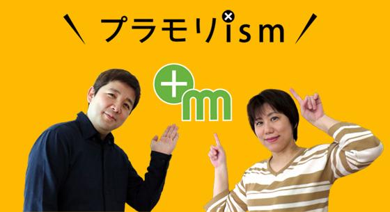 プラスモリーズのオフィシャルブログ『プラモリism』