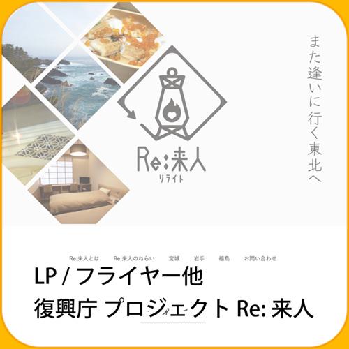 実績:復興庁プロジェクト Re:来人