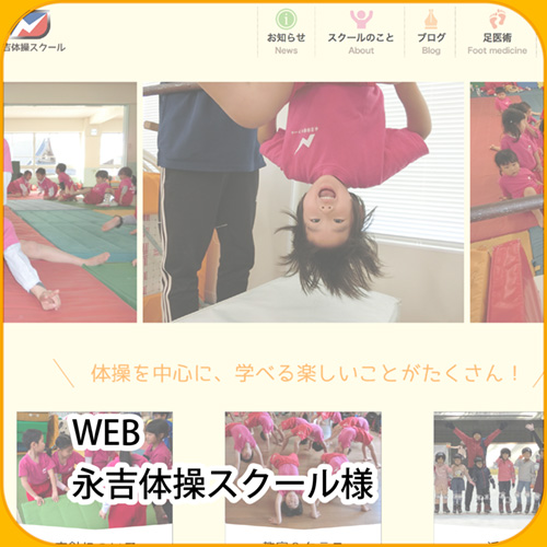 実績:永吉体操スクール